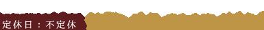 予約受付11:00-21:00(日・祝11:00-19:00)[TEL. 06-6125-5533]