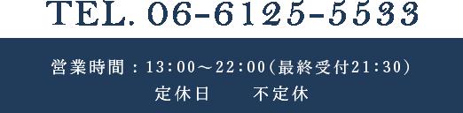 TEL. 06-6125-5533[受付時間 11:30-22:00(土日・祝 11:30-19:00)][営業時間 12:00-23:00(土日・祝 12:00-20:00)]
