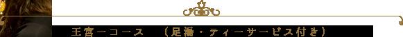 王宮ーコース (足湯・ティーサービス付き)