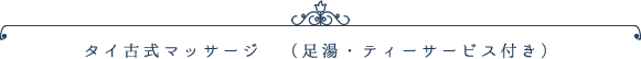タイ古式マッサージ (足湯・ティーサービス付き)