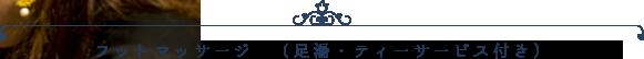 フットマッサージ (足湯・ティーサービス付き)