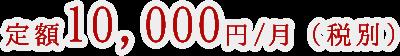 定額10,000円/月(税別)