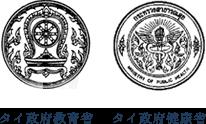 タイ政府教育省/タイ政府健康省ロゴ