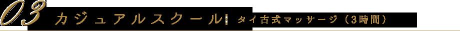 03カジュアルスクール タイ古式マッサージ(3時間)